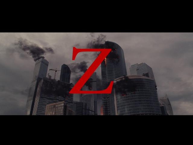 Z (2017) - зомби фильм Василия Сигарева (реж. версия)