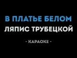 Ляпис Трубецкой - В платье белом (Караоке)