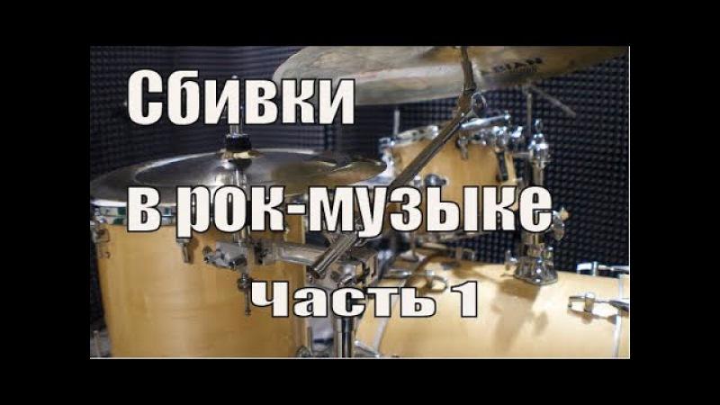Сбивки на барабанах в рок-музыке 1 часть - уроки для новичков.