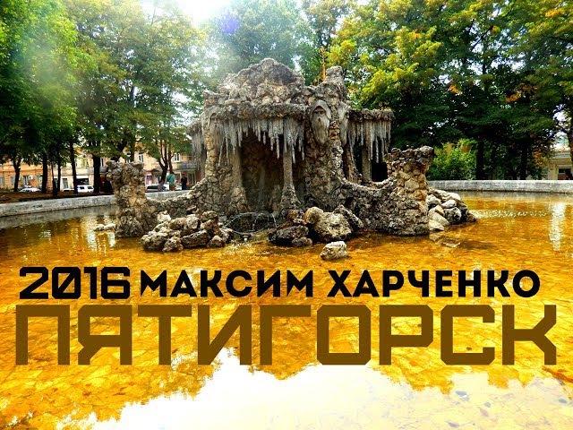 Поездка в Пятигорск 2016
