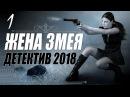 ФИЛЬМ 2018 ПОРВАЛ ЗАЛ { ЖЕНА ЗМЕЯ } Русские детективы 2018 новинки, премьеры 2018 HD