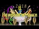Как встретить новый год и не пропить мозги! Узнайте заранее!
