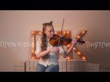 OPEN KIDS – Внутри ( Ksenia Buben | DVKmusic cover ) 4k
