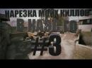НАРЕЗКА МОИХ КИЛЛОВ В КАЭС ГО 3