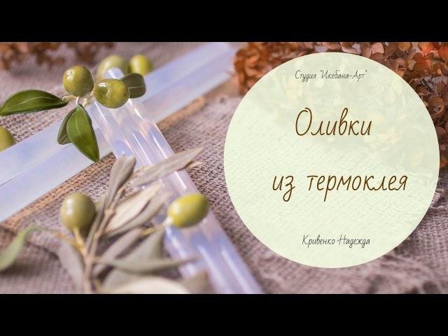 Оливки из термоклея
