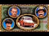 ТРИ РУБЛЯ (кинокомедия) СССР-1976 год (Доброе Кино)