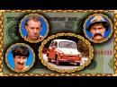 ТРИ РУБЛЯ кинокомедия СССР-1976 год Доброе Кино