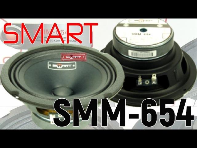 Обзор автомобильных динамиков Smart SMM-654. Прослушка. Сравнение. Отзыв.
