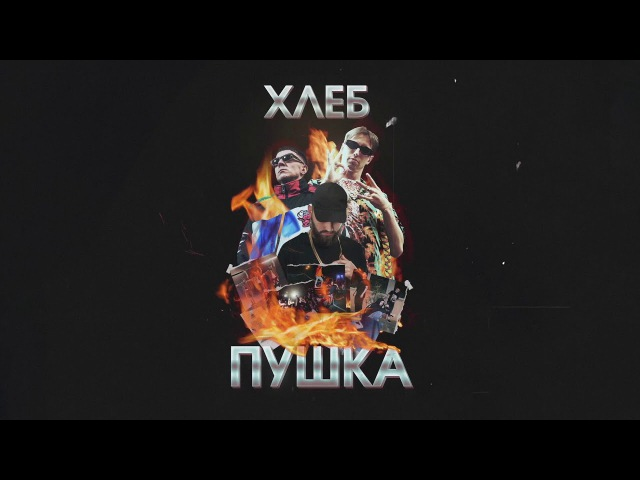 ХЛЕБ - Куча сраных песен (feat. Big Russian Boss Young PH (DeadStar Beatz))