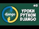 Уроки Django (Создание сайта) / Урок 5 - Добавление Bootstrap стилей к сайту