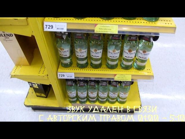 TESCO LOTUS часть вторая 30.07.2017 Цены на алкоголь и продукты Тайланд