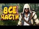 ПОЧЕМУ Assassin's Creed ХУДШАЯ ИГРА😱