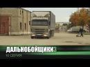 Дальнобо́йщики Десять лет спустя 2010 10 серия Сюрприз