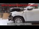 Срочно продать аварийный авто после ДТП