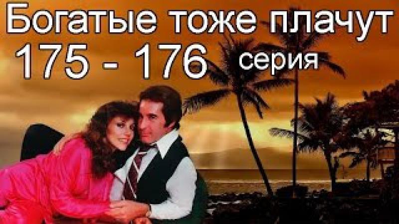Богатые тоже плачут 175, 176 серия