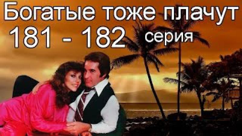 Богатые тоже плачут 181, 182 серия
