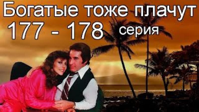 Богатые тоже плачут 177, 178 серия