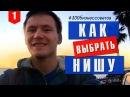 №1 Как выбрать прибыльную нишу для бизнеса бизнессоветы от Тимура Тажетдинова