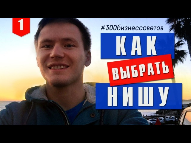 №1 Как выбрать прибыльную нишу для бизнеса 300бизнессоветов от Тимура Тажетдинова
