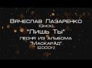 Лишь ты видео - Вячеслав Лазаренко Омск - Маскарад 2000 - муз. В Лазаренко, сл. неизвест.