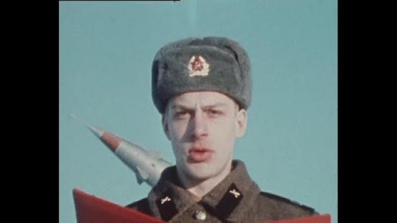 Военная присяга СССР Служу Советскому Союзу, дф Присяга, 1978 г.