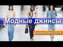 Какие джинсы модные в сезоне весна лето 2018 Тренды Обзор