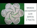 Вяжем мотив мельницу для берета Берет ирландское кружево ч 4 Вяжем по схемам