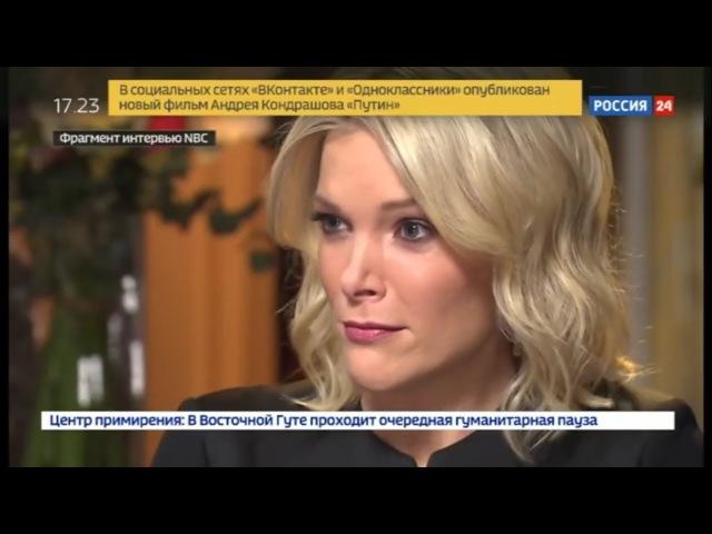 Журналистка NBC Келли призналась, что ей не удалось перемудрить Путина