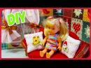 DIY ШТОРЫ И ПОДУШКИ для кукольного дома ЛОЛ LOL Surprise