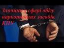 Злочини у сфері обігу наркот засобів