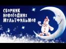 Новогодний сборник советских мультфильмов 🎄 Золотая коллекция 🌲