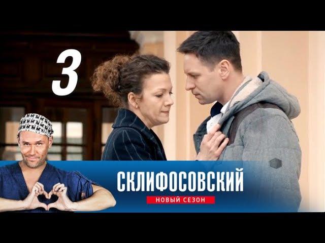 Склифосовский 6 сезон 2018 3 серия Мелодрама @ Русские сериалы