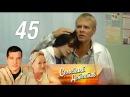 Семейный детектив 45 серия - Грибное меню 2011