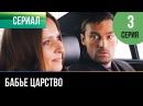 Бабье царство 3 серия 2012