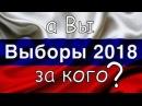 Выборы президента 2018 / President elections