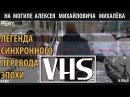 НА МОГИЛЕ ПЕРЕВОДЧИКА АЛЕКСЕЯ МИХАЛЁВА l ЛЕГЕНДА ЭПОХИ VHS
