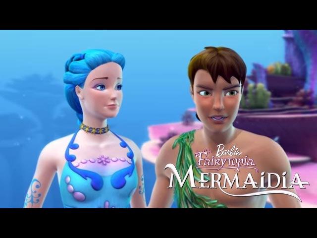 Спасение принца. Барби Сказочная Страна: Мермедия.