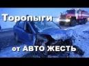 Аварии с видео регистраторов часть 27 ТОРОПЫГИ И ВОДЯТЛЫ 2018 HD