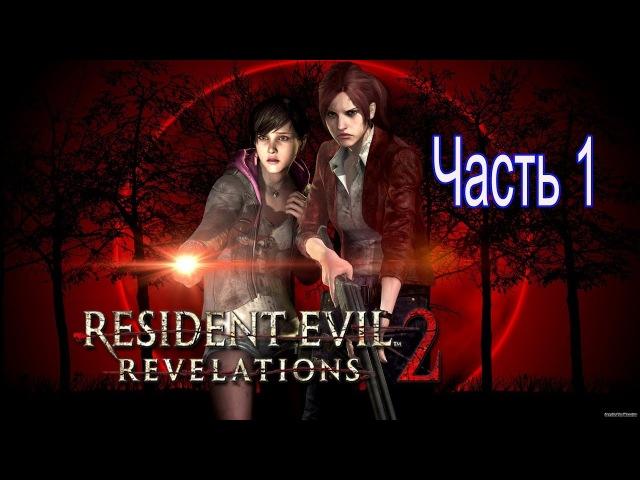 Resident Evil. Revelations 2. Часть 1. В разгар вечеринки.