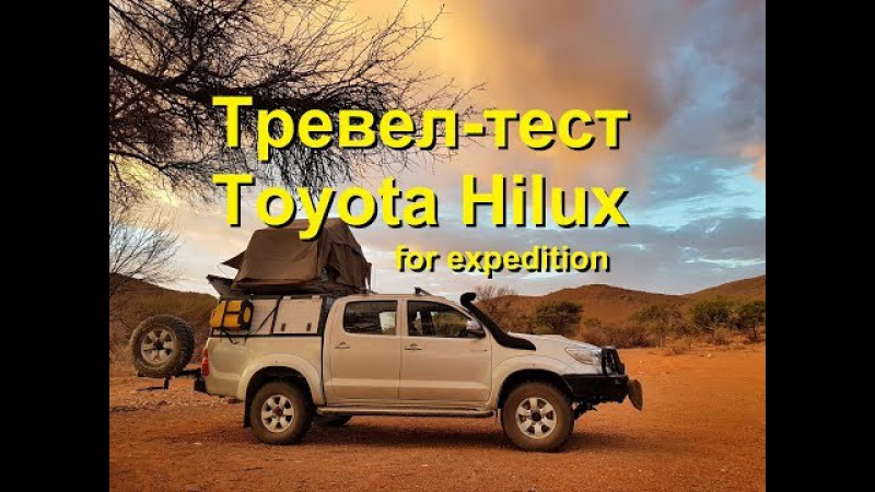 Экспедиционный Toyota Hilux