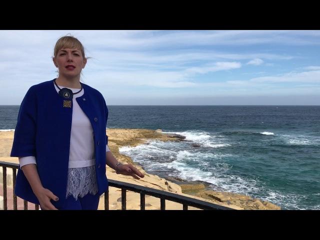 Приглашение Анны Рыльской в образовательную поездку на Мальту