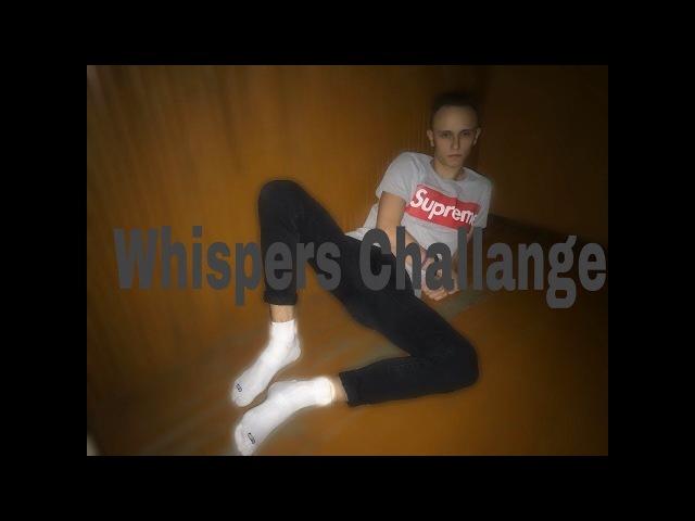 Whispers Challenge. Шепот Челлендж