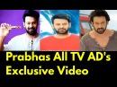 Прабхас в рекламе Exclusive || Prabhas All TV Advertisement Videos || Munch || Mahindra TUV || Britania || PVC Pipes