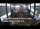 Установка поворотного стола станка Heavycut 5 3