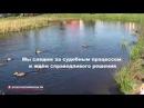2017-09-23 Встреча на озере: интервью с Федориновым и Логиновым