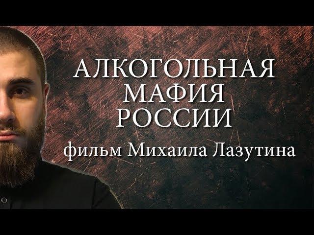 АЛКОГОЛЬНАЯ МАФИЯ РОССИИ Фильм Михаила Лазутина Часть 1