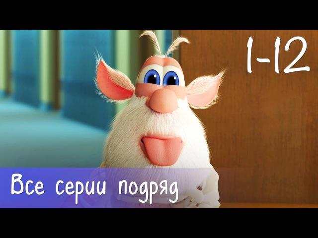 Буба - Все серии подряд (12 серий бонус) - Мультфильм для детей