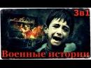 Истории на ночь 3в1 1.Сахалин, 2.Демянский котёл, 3.Таджикская колыбельная Военные истории