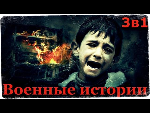 Истории на ночь (3в1) 1.Сахалин, 2.Демянский котёл, 3.Таджикская колыбельная (Военные истории)