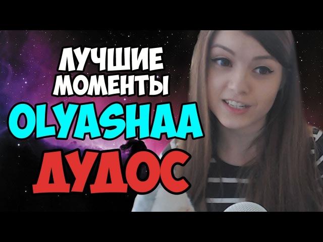 Olyashaa | Оляша: Лучшие моменты стрима! Дудос, спинеры.